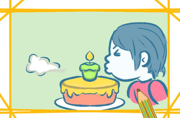 生日吹蜡烛上色简笔画要怎么画