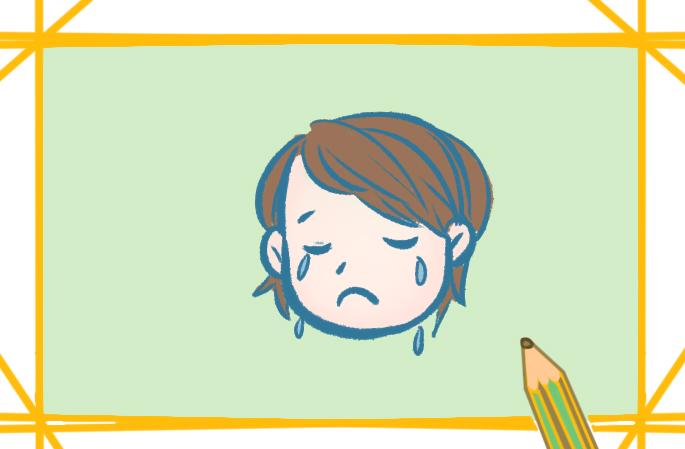 哭泣的表情上色简笔画图片教程