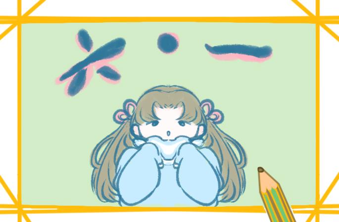 六一儿童节的女生上色简笔画图片教程