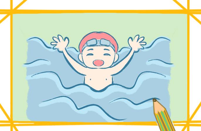 游泳的男孩上色簡筆畫圖片教程