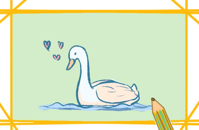 天鹅怎么画简单又漂亮的图片