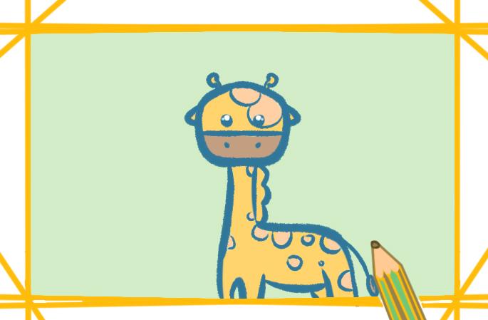 可爱的长颈鹿上色简笔画要怎么画