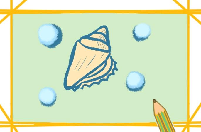 美丽的海螺上色简笔画图片教程