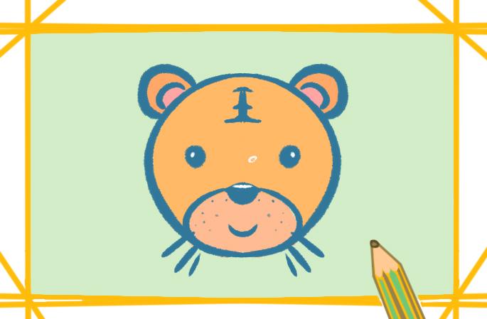 超简单的老虎上色简笔画图片教程