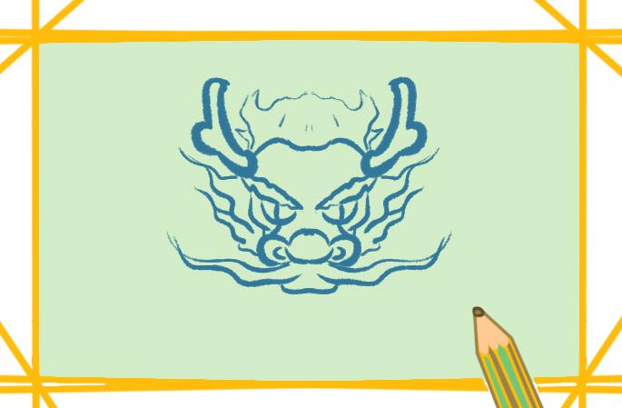 生肖龙上色简笔画要怎么画