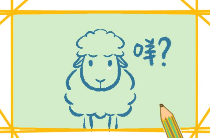 蠢萌的绵羊上色简笔画要怎么画