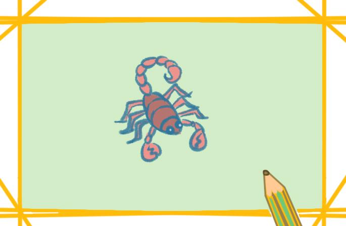 可怕的蝎子上色簡筆畫要怎么畫