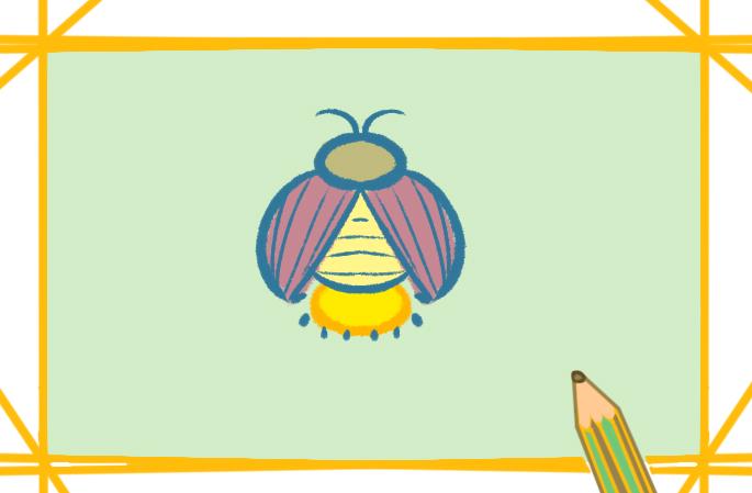 夏天的萤火虫上色简笔画图片教程