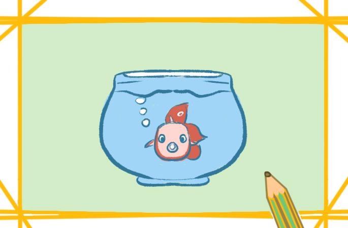 浴缸中的金鱼上色简笔画要怎么画