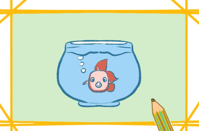 鱼缸的金鱼上色简笔画图片教程步骤