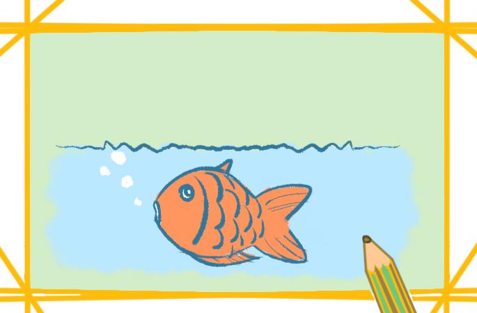 河里的小金魚上色簡筆畫要怎么畫