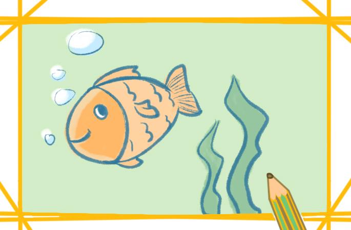 水中的魚上色簡筆畫圖片教程