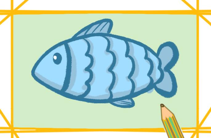 好看的鱼上色简笔画图片教程步骤