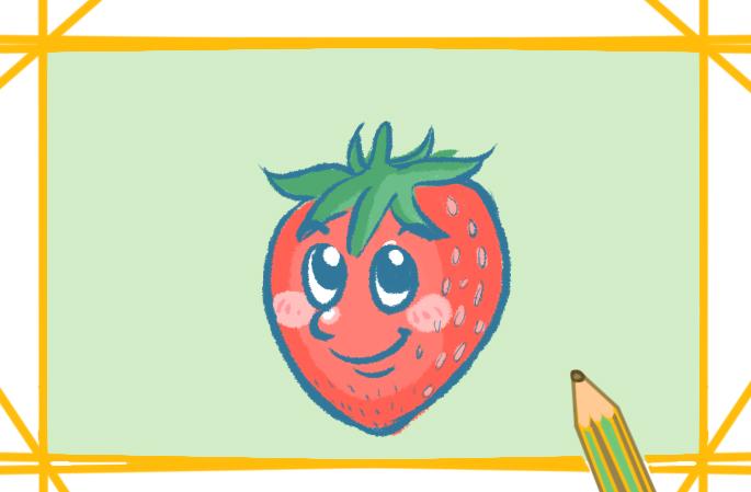 好看简单的卡通草莓上色简笔画要怎么画