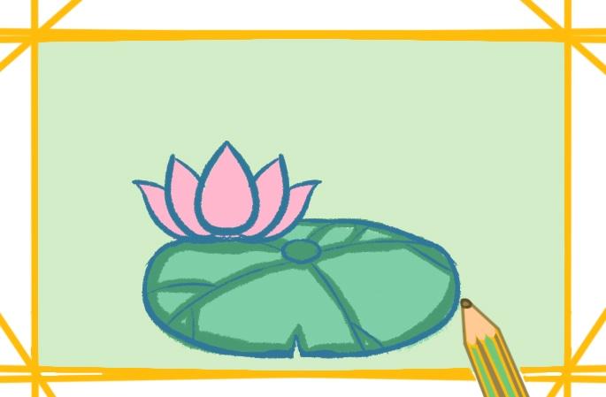 好看的蓮花上色簡筆畫要怎么畫