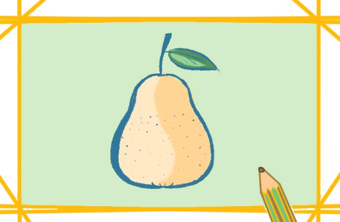 水果梨子簡筆畫圖片教程步驟
