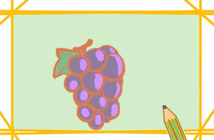 紫色的葡萄好看的简笔画要怎么画