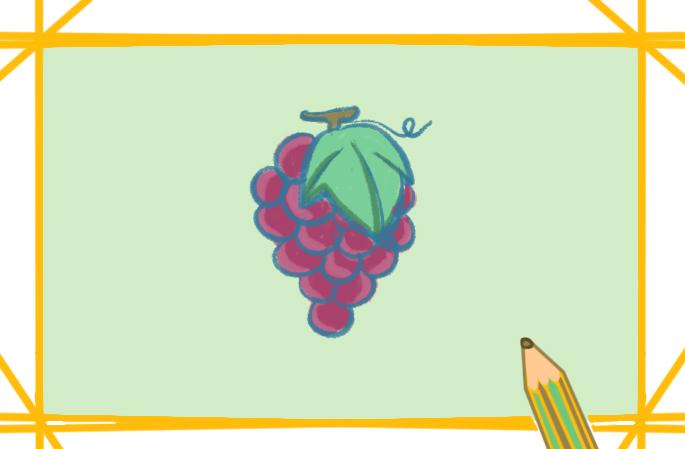 水果之葡萄上色简笔画图片教程