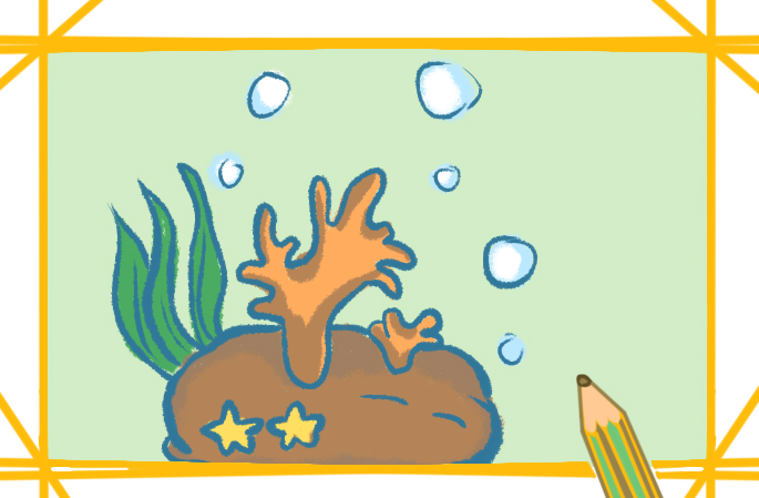 海底的珊瑚彩色簡筆畫圖片大全