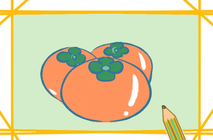 橘红色柿子上色简笔画要怎么画