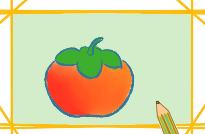 橙红色的柿子上色简笔画要怎么画