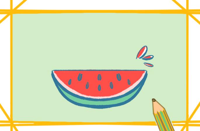 鮮紅的西瓜上色簡筆畫圖片教程步驟