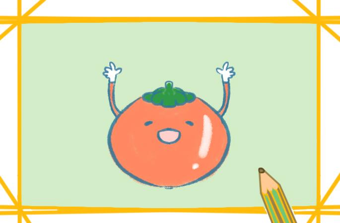好看的柿子上色简笔画要怎么画