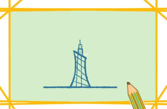 好看的广州塔上色简笔画要怎么画