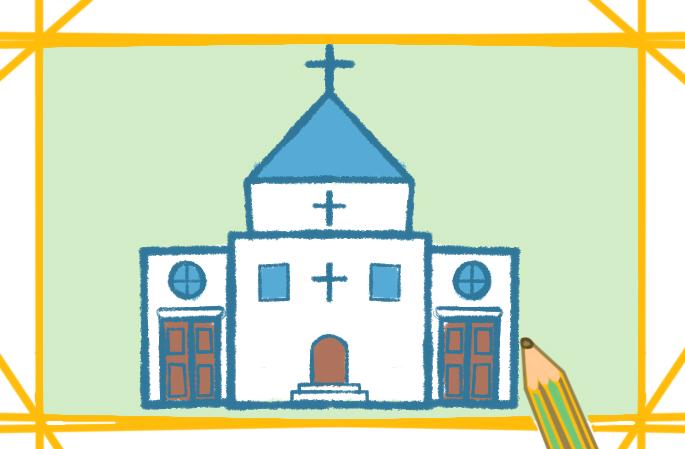 简单好看的教堂上色简笔画要怎么画