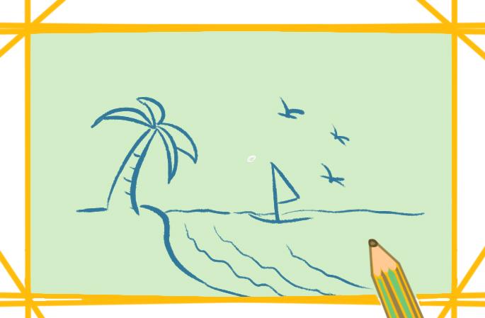 夏天的海边上色简笔画要怎么画