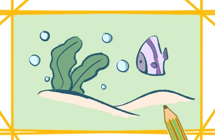 海底的景色簡筆畫圖片怎么畫
