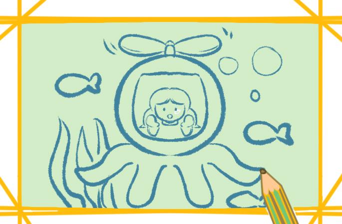 有趣的海底世界简笔画图片怎么画