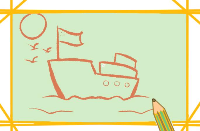 简单的游轮景色上色简笔画要怎么画