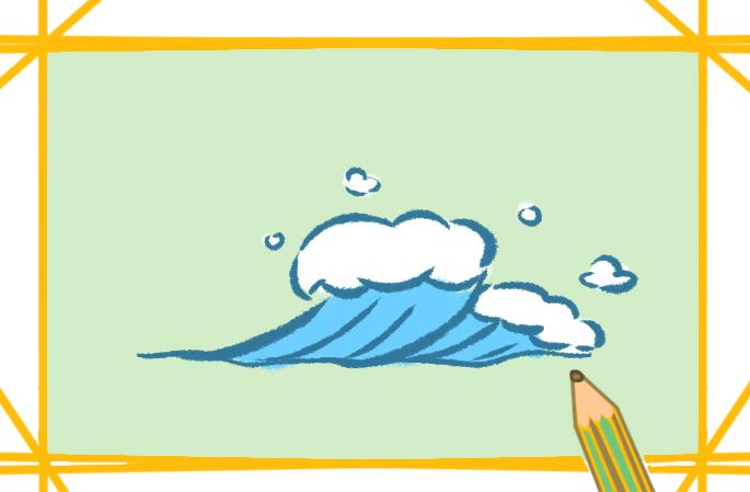漂亮的波浪上色简笔画要怎么画