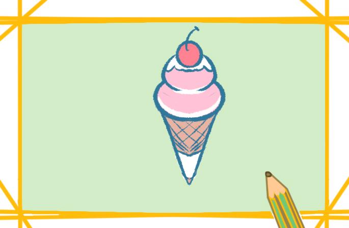 好看的冰淇淋上色简笔画要怎么画