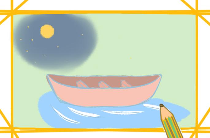 月光下的船上色简笔画图片教程