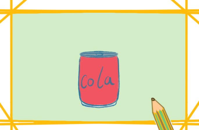 红罐可乐上色简笔画图片教程