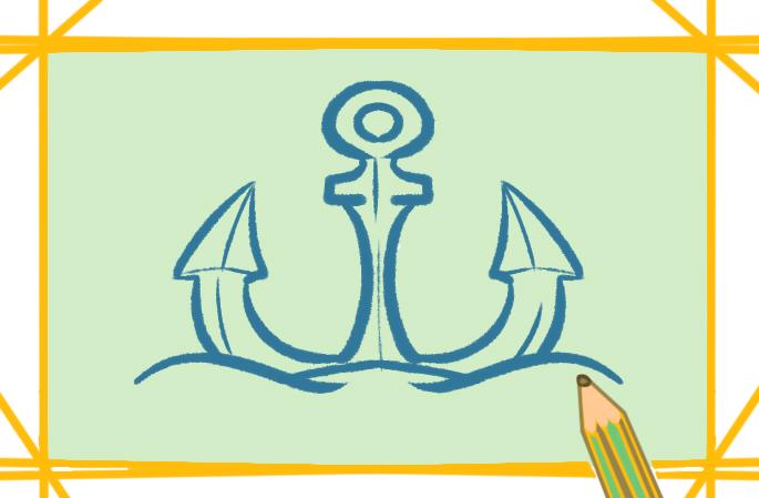 巨大的船锚上色简笔画要怎么画