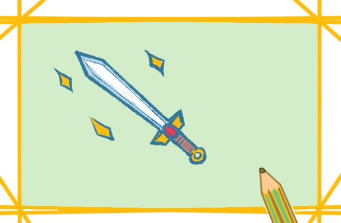 武器之寶劍上色簡筆畫圖片教程步驟