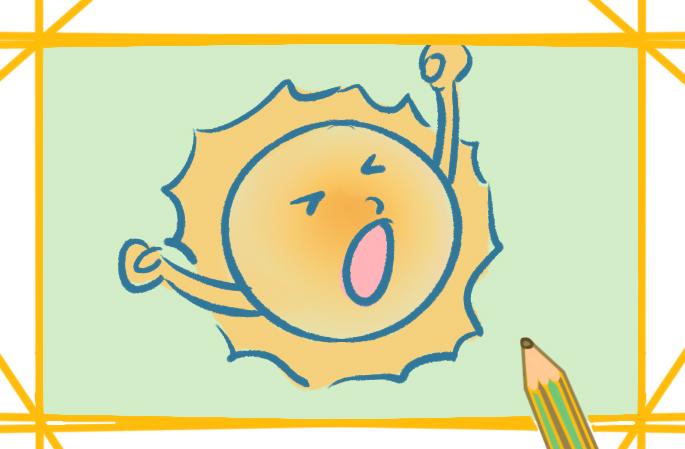 清晨的太阳上色简笔画图片教程步骤
