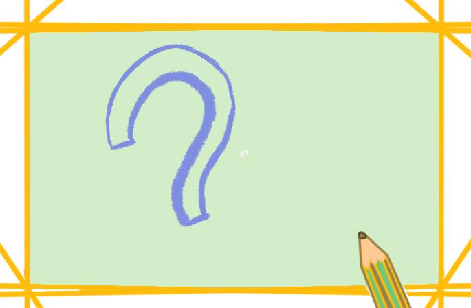 简单的问号上色简笔画要怎么画