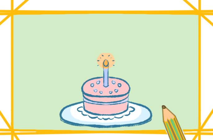 好看的生日蛋糕上色简笔画要怎么画