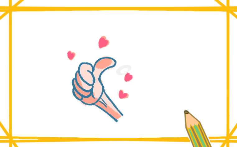 一步一步画点赞的手势简笔画彩色图片