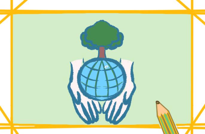 保护我们的地球上色简笔画要怎么画
