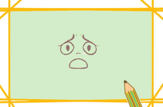 害怕的表情上色简笔画要怎么画