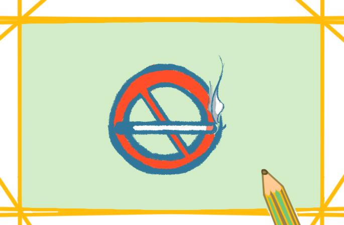 禁止吸烟的标识上色简笔画要怎么画