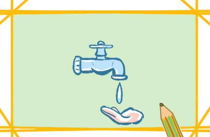 節約用水上色簡筆畫要怎么畫