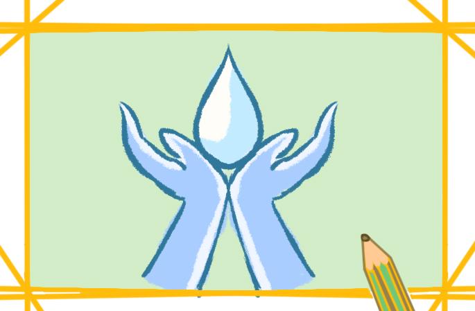 珍惜水资源上色简笔画要怎么画