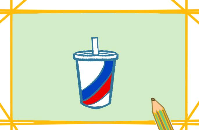 简单好看的饮料上色简笔画要怎么画