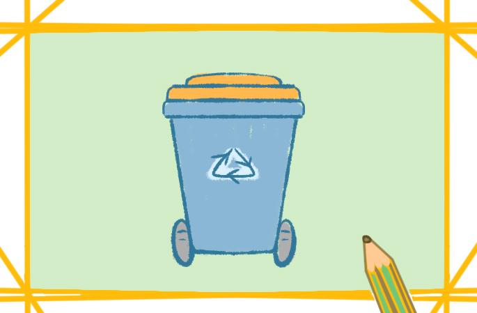 可回收垃圾桶上色简笔画图片教程步骤